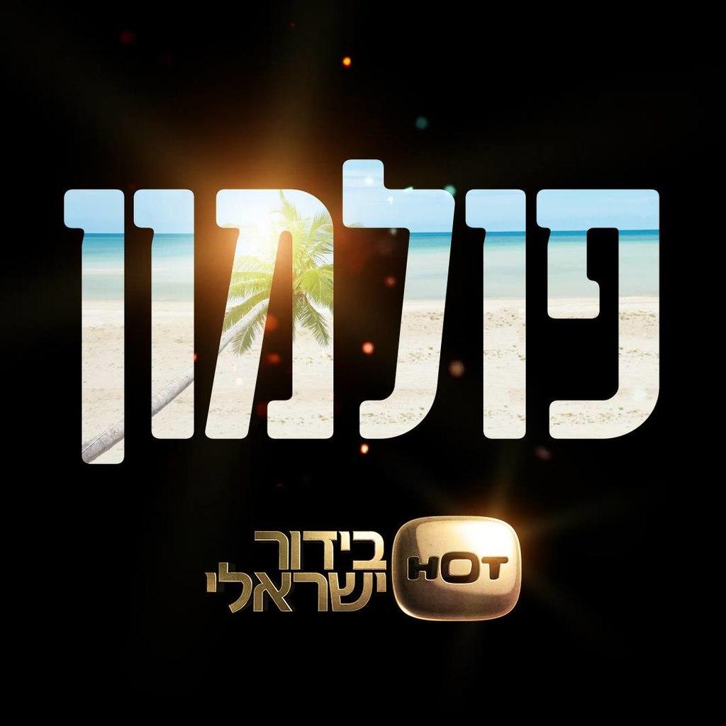 Fullmoon Hot Logo.jpg