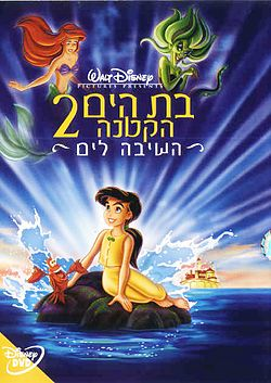 The Little Mermaid 2 Heb.jpg