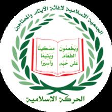 התנועה האסלאמית לוגו.png