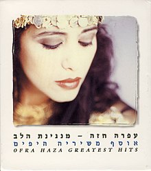 Ofra Haza - Greatest Hits cover.jpg