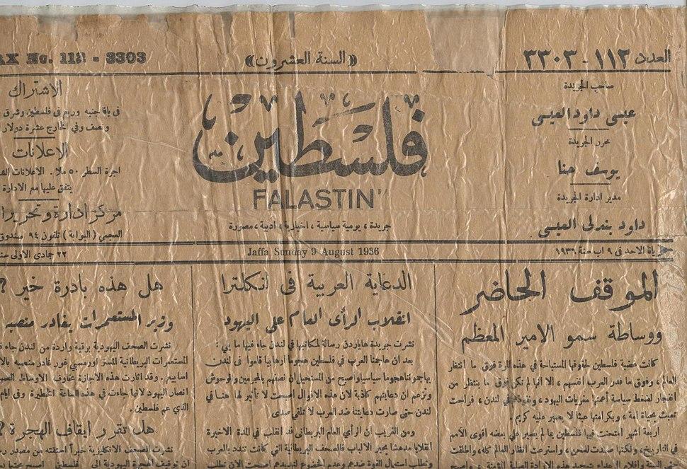 Phalastin newspaper