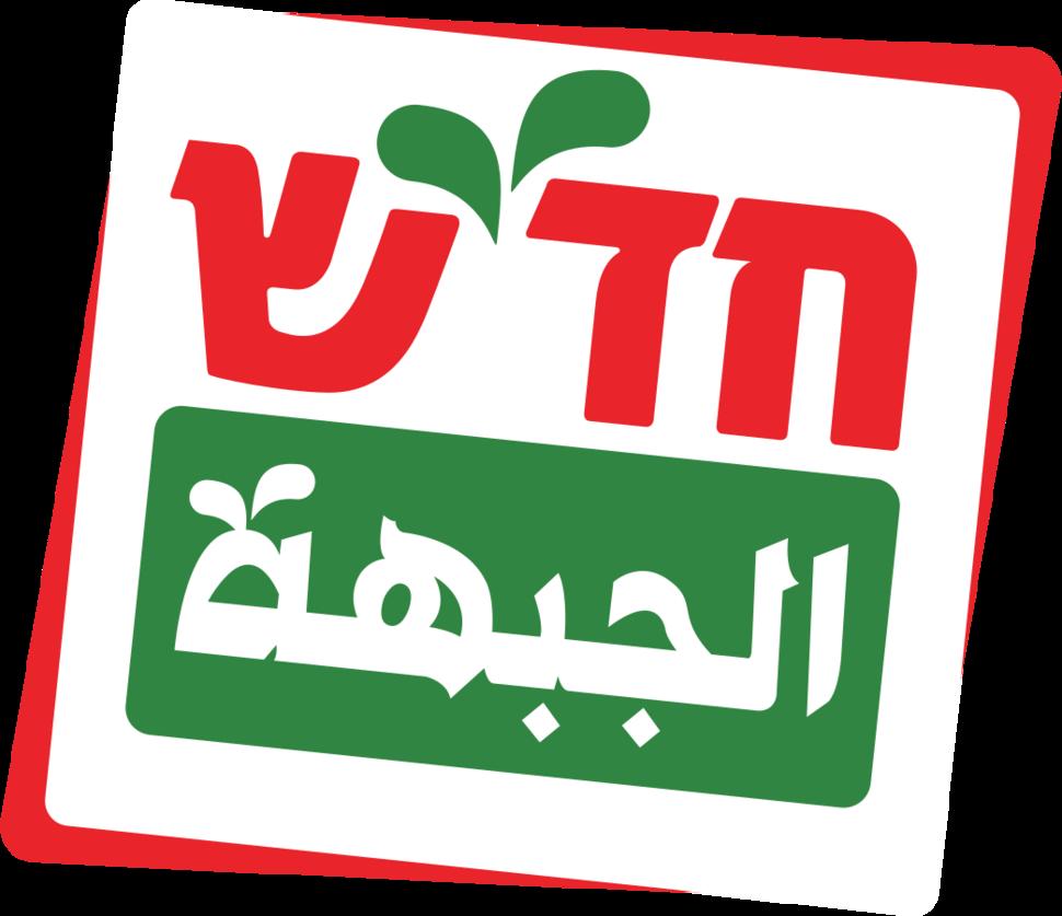 Hadash2015