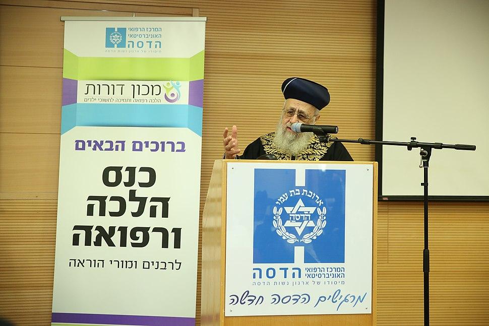 הרב יצחק יוסף בכנס מכון דורות