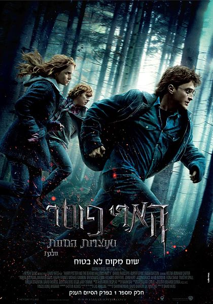 קובץ:Harry Potter and the Deathly Hallows 1 (Heb).jpg