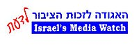 Israel media watch.JPG