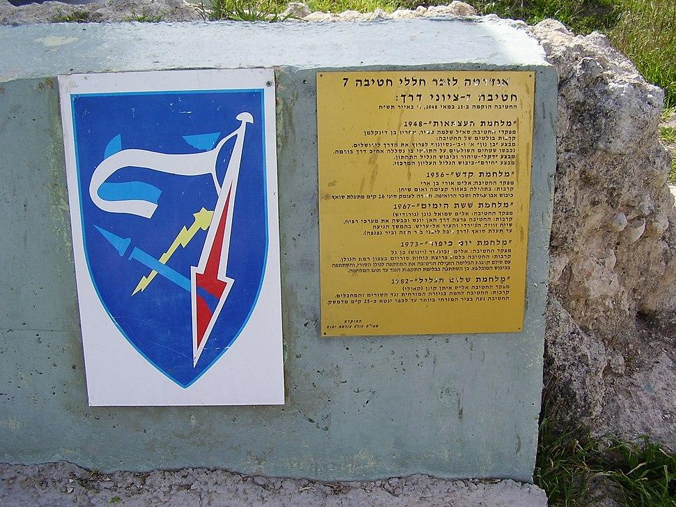 שלט על קרבות חטיבה 7 באנדרטת החטיבה בלטרון