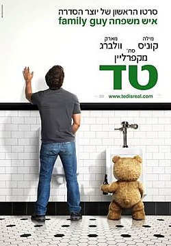 Ted movie heb.jpg