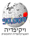 Wiki-50000.png