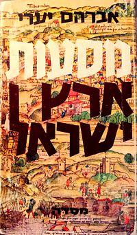 Massaot Eretz Israel. Avrham Yaari.jpg