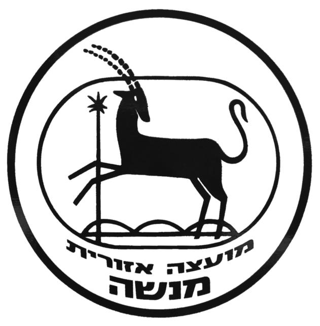 Menashe regional council logo-01