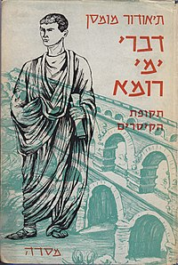 Mommsen Cover Hebrew.jpg