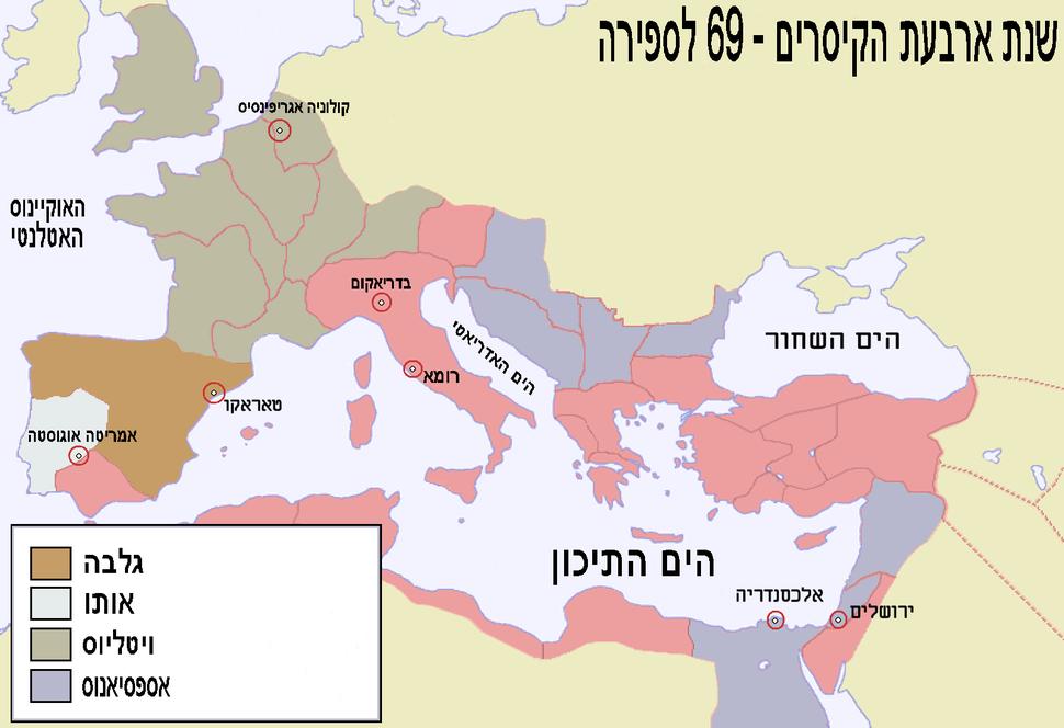 Roman Empire hebrew 69AD