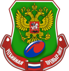Russian Rugby Premier League.png