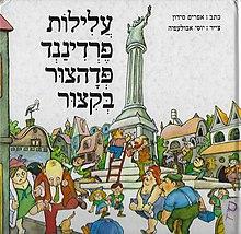 פרס מפעל חיים לספרות ילדים יוענק לאפרים סידון