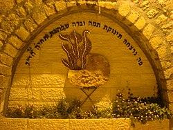 ציון מקום הירצחה של שלהבת פס בשכונת אברהם אבינו בחברון