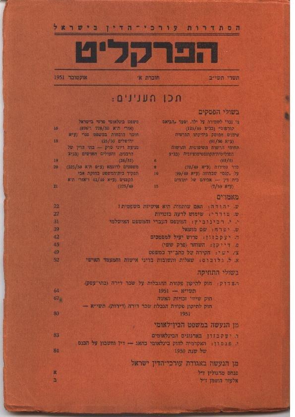 1951-הפרקליט