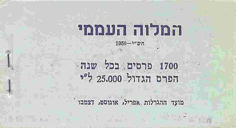Israel Booklet B07 Back 07011951.jpg