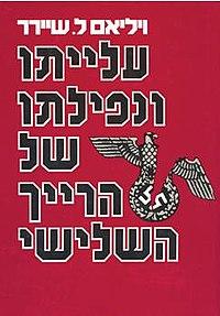 עטיפת המהדורה העברית