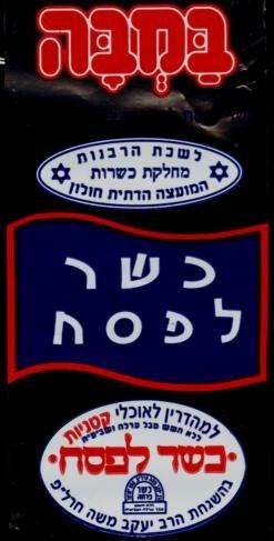Kosher bamba