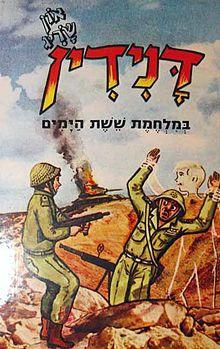 """עטיפת הספר """"דנידין במלחמת ששת הימים"""", 1968"""