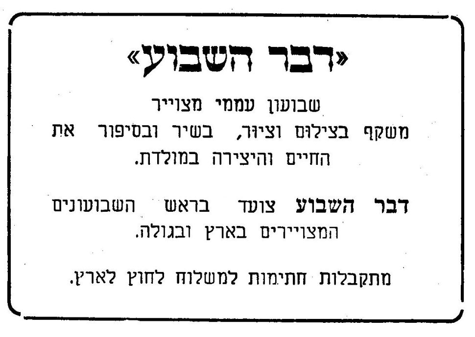 דבר השבוע פרסומת 1950
