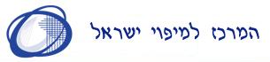 לוגו המרכז למיפוי ישראל