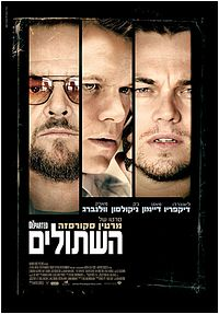 The Departed poster.jpg