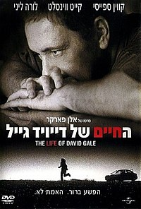 The Life of David Gale 2003 1318.jpg