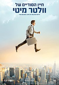 The Secret Life of Walter Mitty 2013.jpg