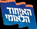Ichud Leumi logo 2019.png