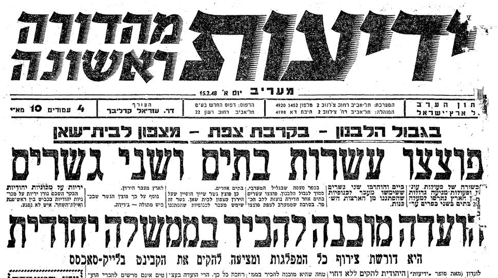 Maariv first