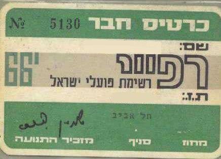 Rafi Member Card
