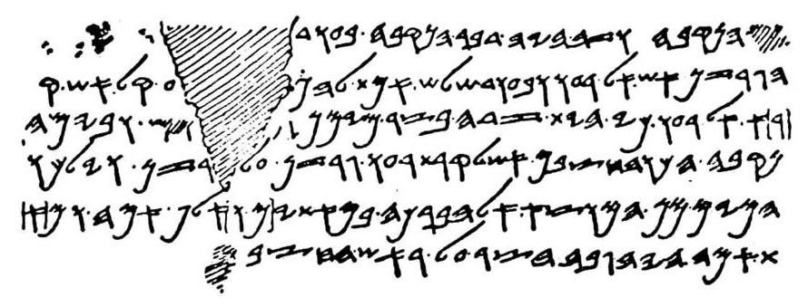Siloam script33