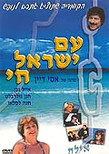 Am Yisrael Chai (Movie).jpg