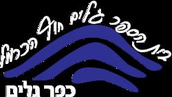 לוגו כפר גלים.png