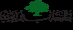 סמל אוניברסיטת ביר זית.png