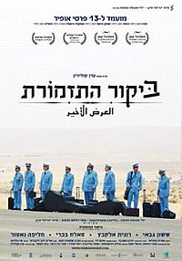 The Bands Visit Hebrew.JPG