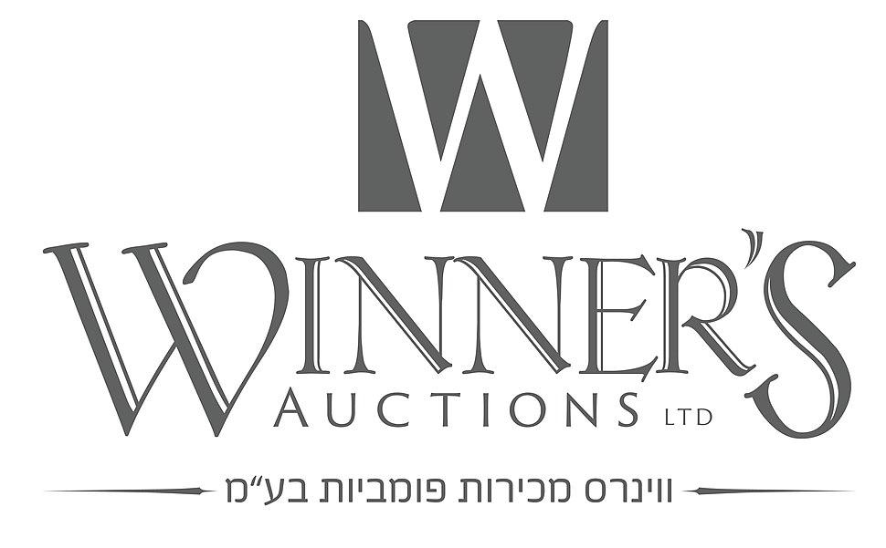 ווינרס מכירות פומביות