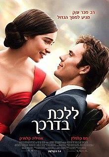 כרזת הסרט בעברית