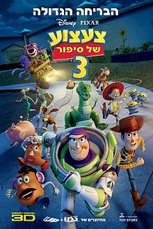 Toy Story 3 Poster Israel.jpg