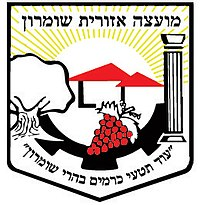Shomron Regional Council.JPG