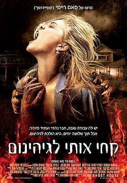 Drag Me To Hell Poster israel.jpg