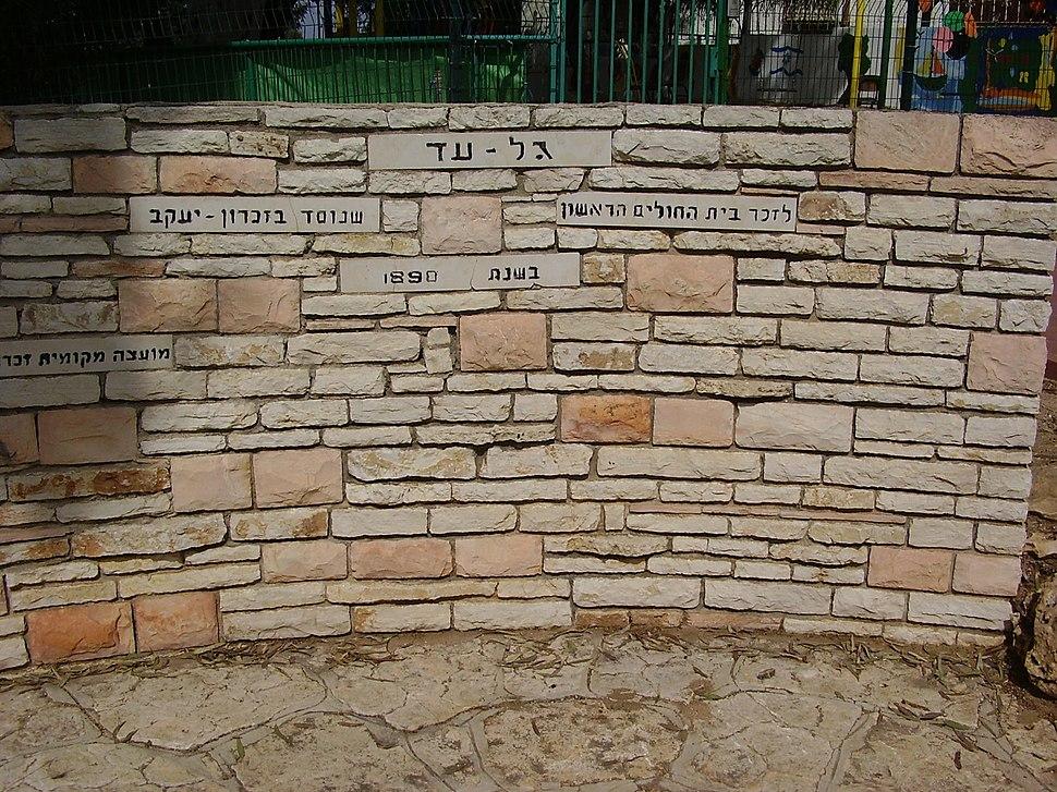 אנדרטה לציון בית החולים בזכרון יעקב
