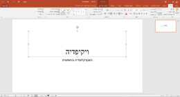 PowerPoint 2016 Screenshot.PNG