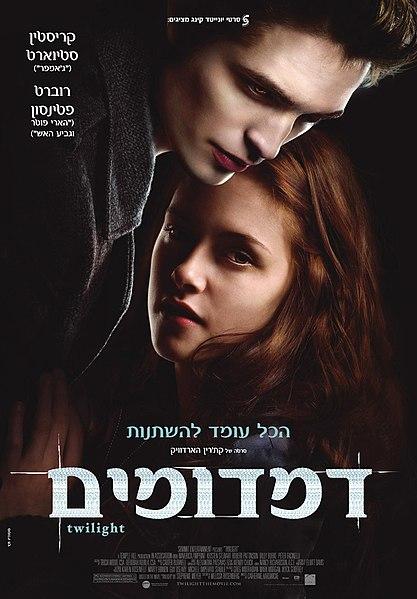 Twilight 417px-Twilight-poster-israel