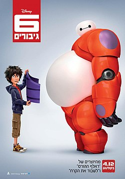 Big Hero 6 (film) poster.jpeg