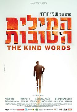 The Kind Words Poster.jpg