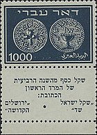 Stamp of Israel - Coins 1948 - 1000m.jpg