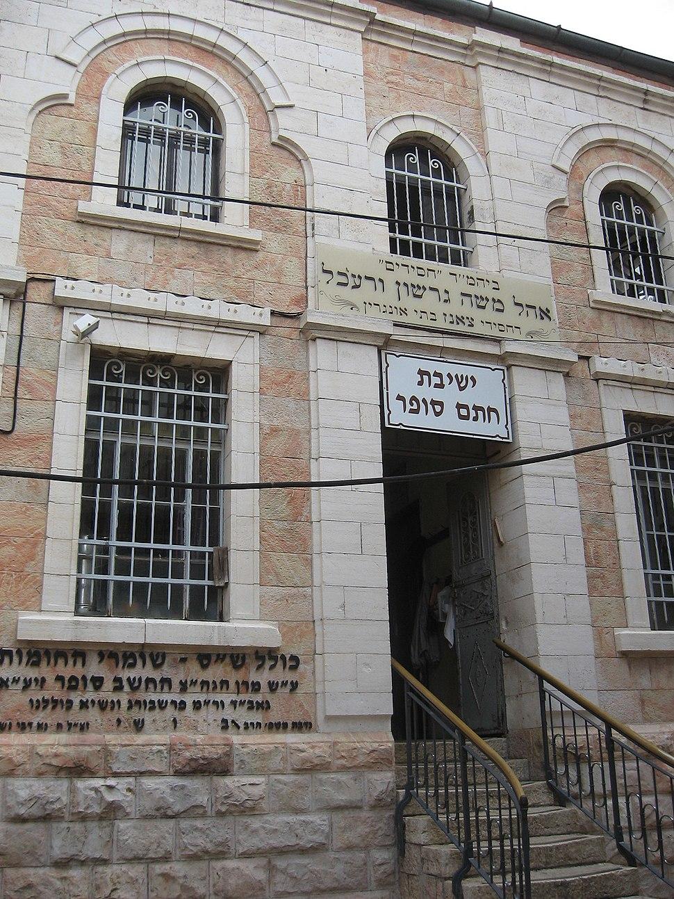 """ירושלים ישיבת החת""""ם סופר 055"""