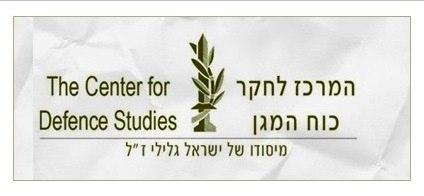 לוגו המרכז לחקר כוח המגן